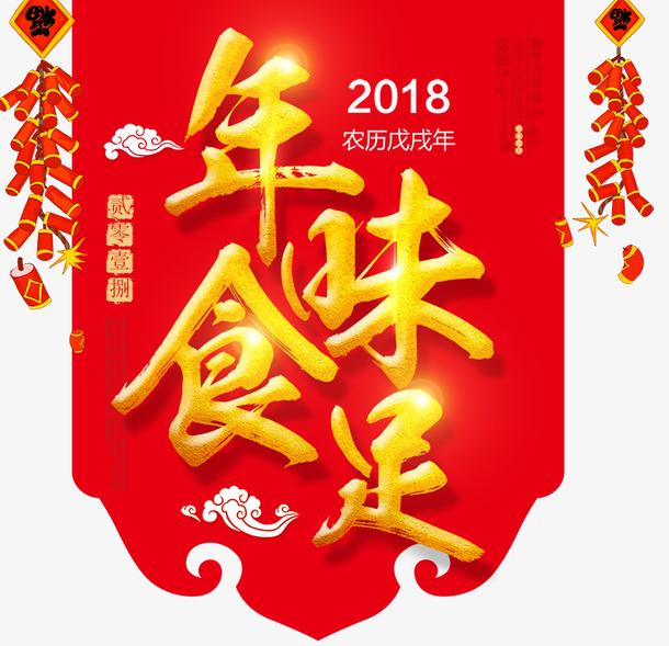 2018年味食足红色吊旗设计