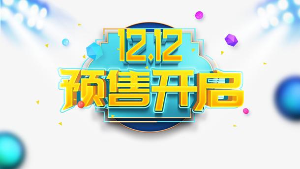 双十二双12预售开启圆球灯光漂浮元素