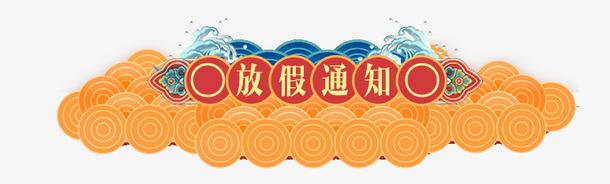 卡通中国风放假通知标题PSD图片