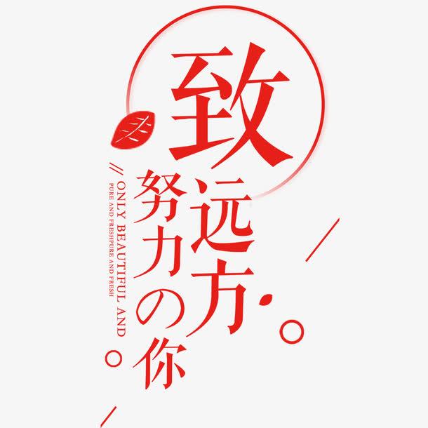 红色旅行文艺宣传海报