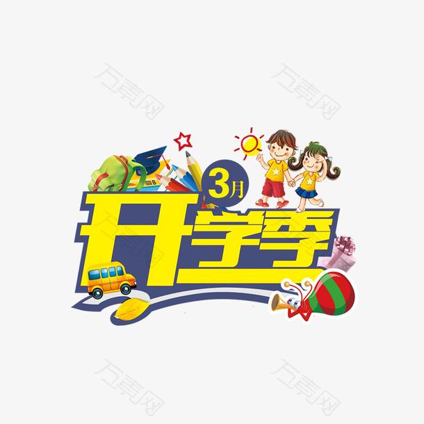 3月开学季小学幼儿园新学期标题