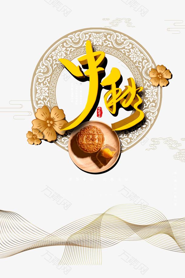中秋月饼剪纸中国风