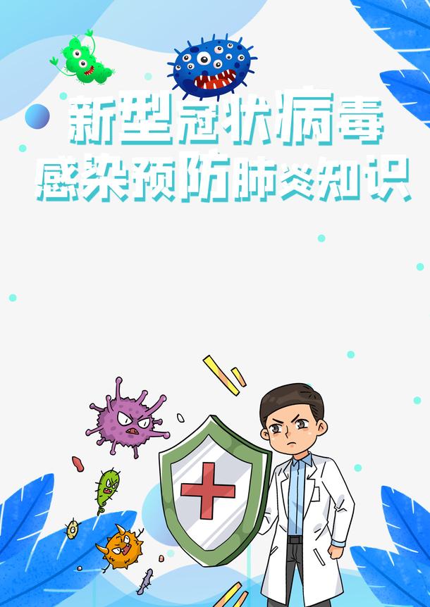 新型冠状病毒病毒元素医生盾牌抗疫
