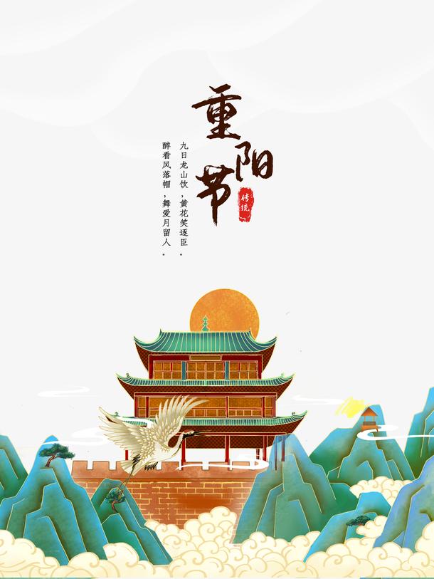 重阳节国潮手绘亭台仙鹤元素图