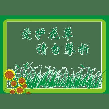 公园爱护花草公告牌