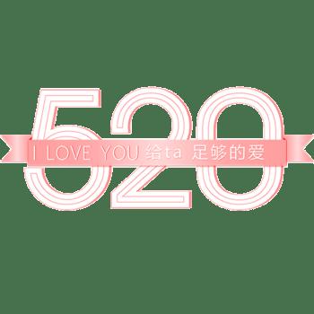 520节日字体设计粉色浪漫字体