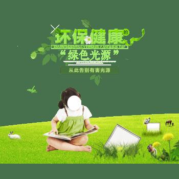 环保健康海报背景效果