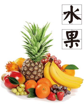 新鲜水果 瓜果 生鲜超市