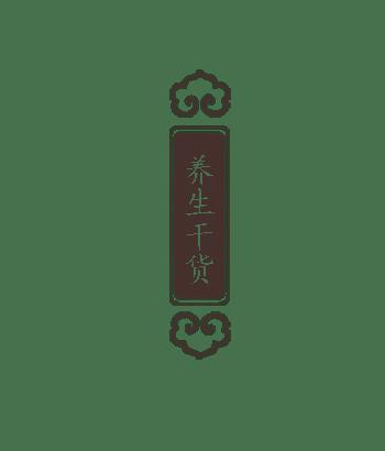 唯美精美中国风养生干货标签标题栏