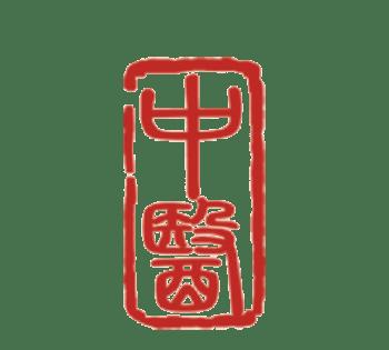 中医红色印章图片素材