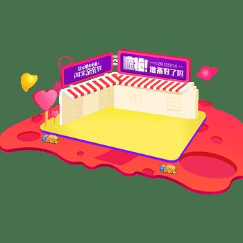 双十二立体便利商店星球背景舞台