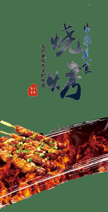 中华美食烧烤