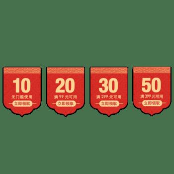 10元到50元红色喜庆红包式促销优惠劵