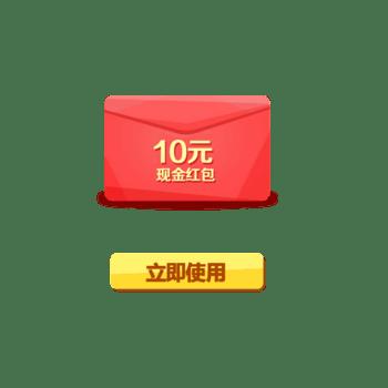 10元现金红包