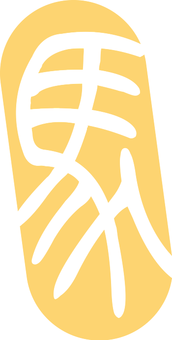 繁体字马印章图标矢量图