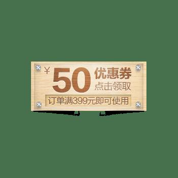 天猫京东淘宝优惠券模板