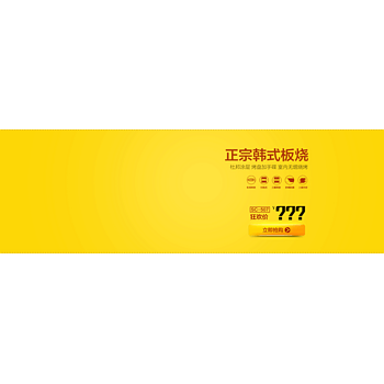 黄色banner背景