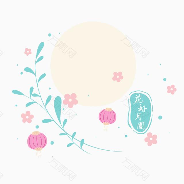 扁平唯美鲜花灯笼月亮卡通