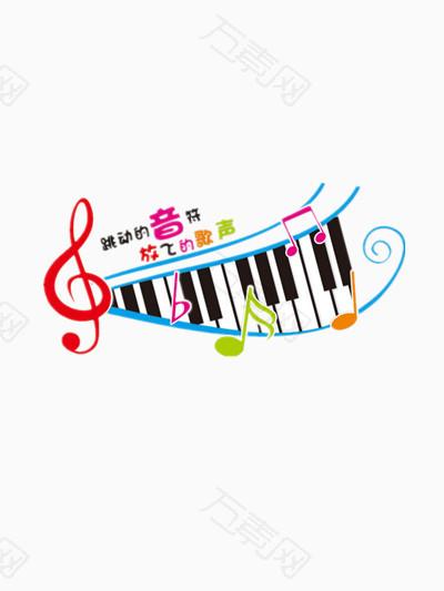 钢琴琴键与五线谱和音符