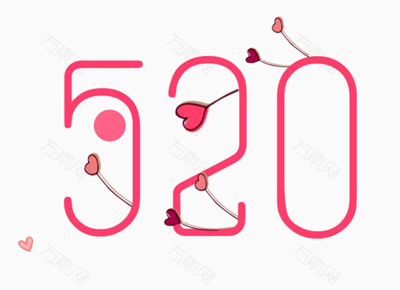 520数字字体设计