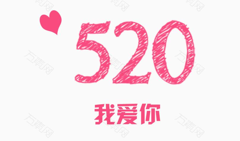 520七夕