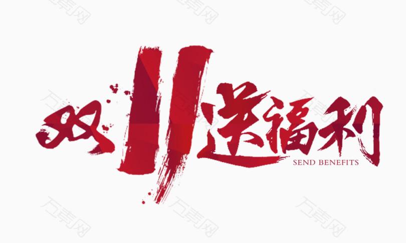 红色双十一送福利毛笔字