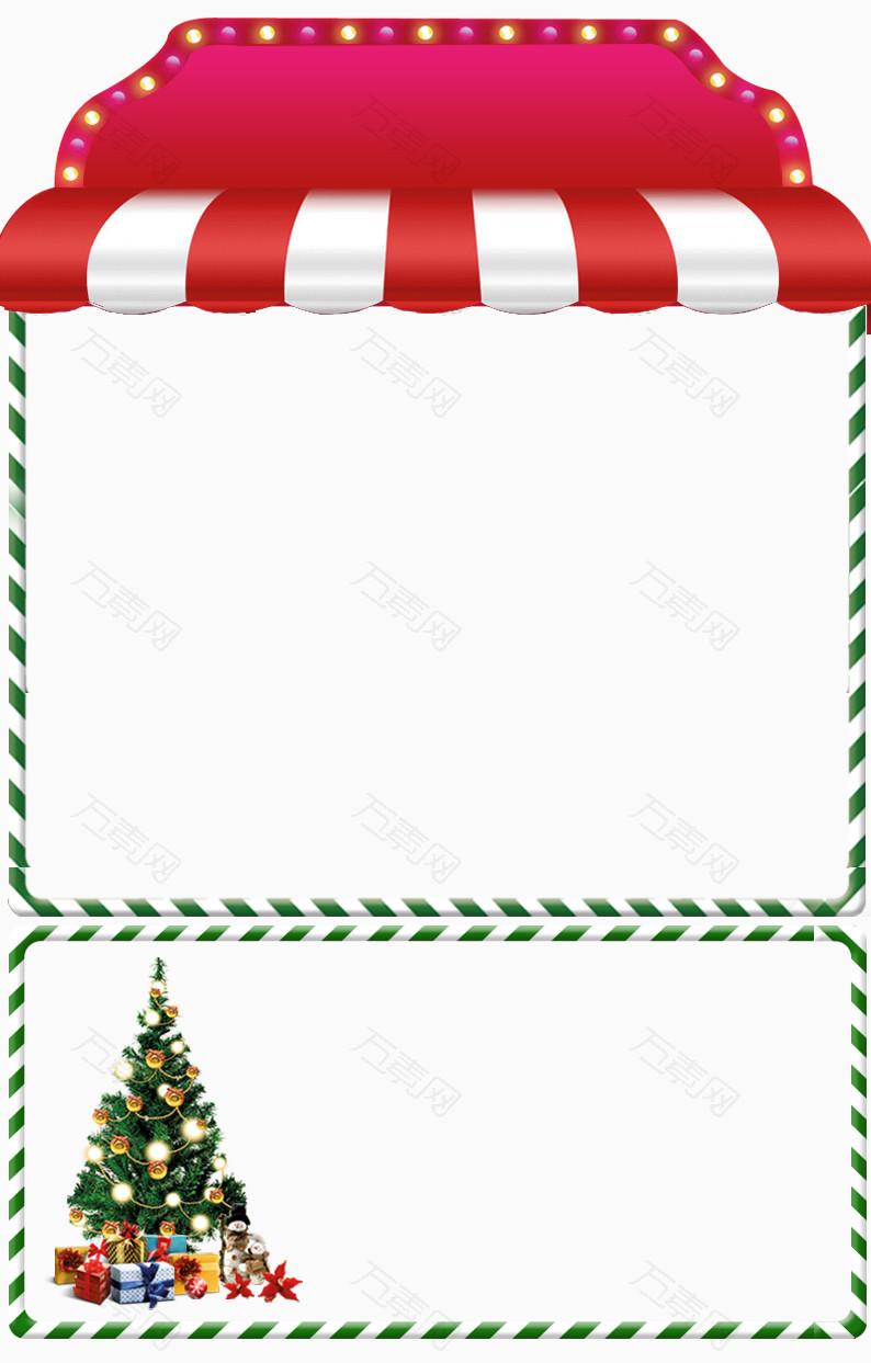 圣诞促销边框